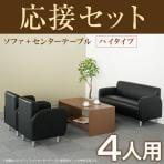 【応接セット ベルセア 4点】4人用 応接セット 2人掛けソファー + 1人掛けソファー ×2 + 木製 応接テーブル ハイタイプ