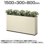フラワーボックス J型 幅1500mm/SE-SFN-1500J