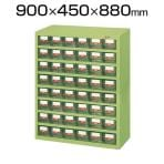 サカエ ハニーケース・樹脂ボックス HFW-48TL 小物キャビネット 工場 幅900×奥行450×高さ880mm