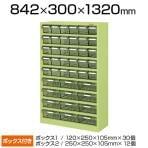 サカエ ハニーケース2 樹脂ボックス HK-42 小物キャビネット 工場 幅842×奥行300×高さ1320mm