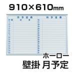 【国産】【ホーロー】ホワイトボード 壁掛け 月予定表(ヨコ)/幅910×高さ610mm