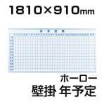 【国産】【ホーロー】ホワイトボード 壁掛け 年予定表(ヨコ)/幅1810×高さ910mm