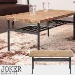 JOKER センターテーブル 幅900 × 奥行500 × 高さ400mm