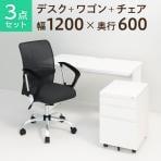 【デスクチェアセット】オフィスデスク 事務机 平机 1200×600 + オフィスワゴン + メッシュチェア 腰楽 ローバック 肘付き セット