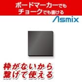 看板 アスミックス 枠無しブラックボード S チョークOK マーカーOK マグネットOK BB019BK 幅300 × 奥行19 × 高さ300mm