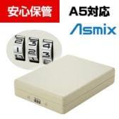 アスミックス 安心保管ボックス A5サイズ スチール製 3桁ダイヤル錠 セキュリティワイヤー・取手付き SB100