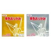 単色おりがみ 折り紙 15×15cm 100枚入り きん・ぎん トーヨーEC-064159-064160