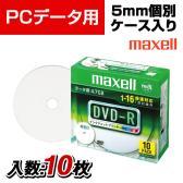 maxell データ用 DVD-R 4.7GB 16倍速対応 インクジェットプリンタ対応ホワイト(ワイド印刷) 10枚 5mmケース入