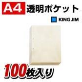 【送料無料】透明ポケット 業務パック A4 タテ型 2穴 1箱100枚入 キングジム/EC-103-100