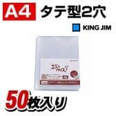 透明ポケット エコノミータイプ A4 中紙無 2穴 1パック50枚入 キングジム/EC-103EP-50