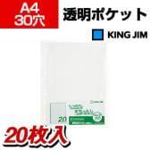 キングジム シンプリーズ 透明ポケット 台紙なし A4 30穴 20枚入