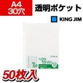 キングジム シンプリーズ 透明ポケット 台紙なし A4 30穴 50枚入