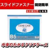 LIHIT LAB クリヤーケース 再生オレフィン60% B5