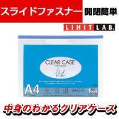 LIHIT LAB クリヤーケース 再生オレフィン60% A4