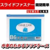 LIHIT LAB クリヤーケース 再生オレフィン60% B6