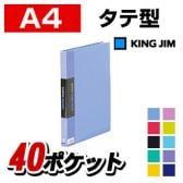 クリアーファイルカラーベース A4 ポケット数40枚 背幅24 タテ型 1冊 キングジム/EC-132CW