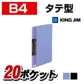 クリアーファイルカラーベース B4 ポケット数20枚 背幅16 タテ型 1冊 キングジム/EC-142C
