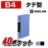 クリアーファイルカラーベース B4 ポケット数40枚 背幅27 タテ型 1冊 キングジム/EC-142CW