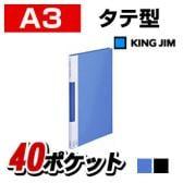 サイドインクリアーファイルカラーベース A3 ポケット数40ポケット(小口20枚) 背幅18 タテ型 1冊 キングジム/EC-157C