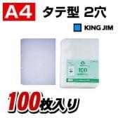 再生透明ポケット A4 2穴 1パック100枚入 キングジム/EC-207-2-100