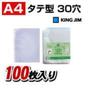再生透明ポケット A4 30穴2穴4穴 1パック100枚入 キングジム/EC-207P-100