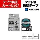 キングジム テプラPRO マット透明 テープカートリッジ 文字色 黒 6mm・9mm・12mm幅