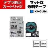 キングジム テプラPRO マット透明 テープカートリッジ 文字色 白 9mm・12mm幅