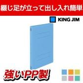 キングジム フラットファイルクイックインPP GX 湿気に強いポリプロピレン製 A4タテ型・2穴