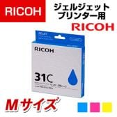RICOH GXカートリッジ GC31K Mサイズ 51574