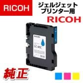 RICOH SGカートリッジ GC41C