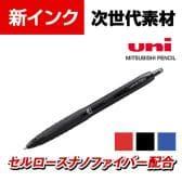 三菱鉛筆 ゲルインクボールペン ユニボール シグノ 307 0.7mm