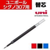 三菱鉛筆 ユニボールシグノ307用替芯/リフィル 0.7mm