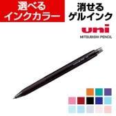 三菱鉛筆 消せるゲルインクボールペン uni-ball R:E 0.5mm