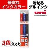 三菱鉛筆 消せるゲルインクボールペン uni-ball R:E 0.5mm 3色セット 構成色:オフブラック/ローズレッド/コバルトブルー