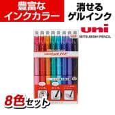 三菱鉛筆 消せるゲルインクボールペン uni-ball R:E 0.5mm 8色セット 構成色:オフブラック/ローズレッド/コバルトブルー/チェリーピンク/サンオレンジ/グリーン/スカイブルー/バイオレット