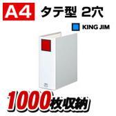 キングファイルG A4 タテ型 2穴 背幅116 1冊 キングジム/EC-970N