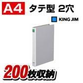 キングファイルG A4 タテ型 2穴 背幅36 1冊 キングジム/EC-972N