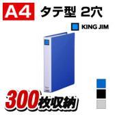 キングファイルG A4 タテ型 2穴 背幅46 1冊 キングジム/EC-973GX