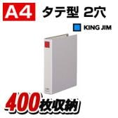 キングファイルG A4 タテ型 2穴 背幅56 1冊 キングジム/EC-974N