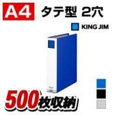 キングファイルG A4 タテ型 2穴 背幅66 1冊 キングジム/EC-975GX