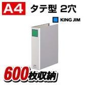 キングファイルG A4 タテ型 2穴 背幅76 1冊 キングジム/EC-976N