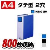キングファイルG A4 タテ型 2穴 背幅96 1冊 キングジム/EC-978GX