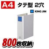 キングファイルG A4 タテ型 2穴 背幅96 1冊 キングジム/EC-978N