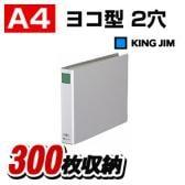 キングファイルG A4 ヨコ型 2穴 背幅46 1冊 キングジム/EC-983N