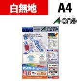 エーワン マルチカード マルチカード インクジェットプリンタ専用紙 白無地 A4判 10面 名刺サイズ