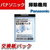 Panasonic 業務用クリーナー用 紙パック 10枚入