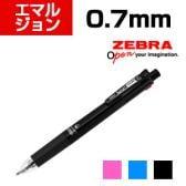 ゼブラ 多機能ペン スラリマルチ 0.7mm 4+1