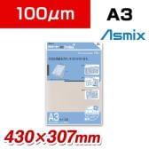 アスミックス ラミネーター専用フィルム 100μm A3 430×307mm