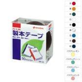 製本テープ 補修テープ 再生紙 50mm×10m 1巻 ニチバン EC-BK-50