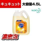 花王 キュキュット 業務用 4.5L